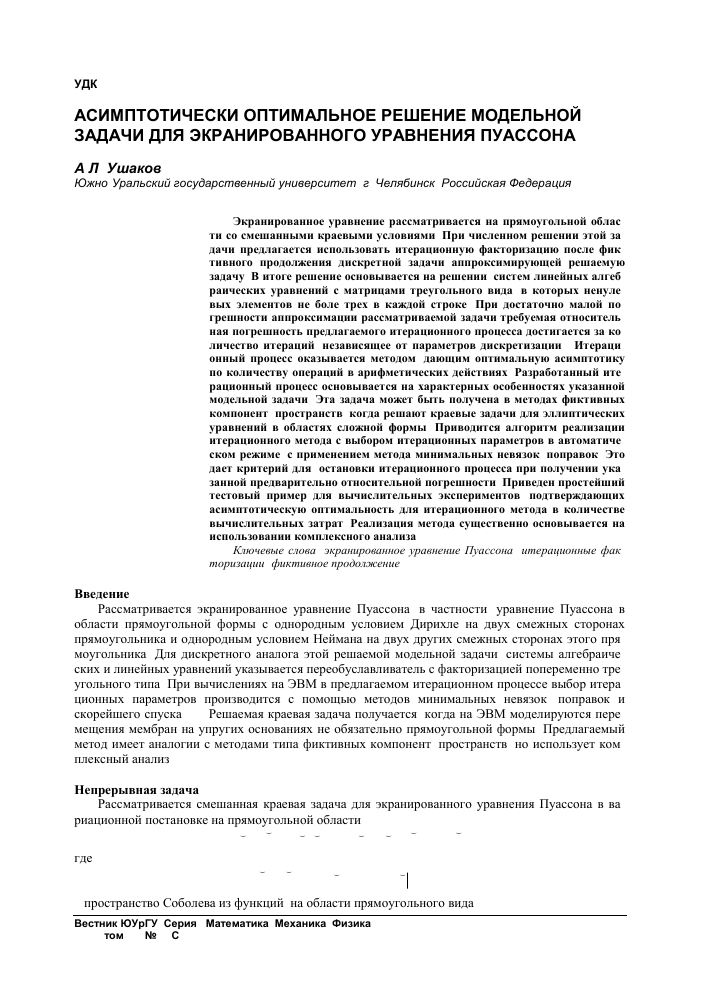 Решения задач пуассона решение задач с помощью пропорций 8 класс