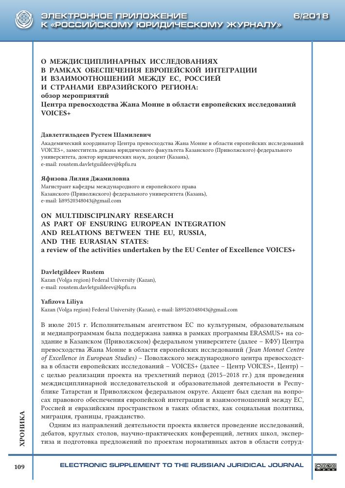 автономной некоммерческой организации европейский союз правозащитников
