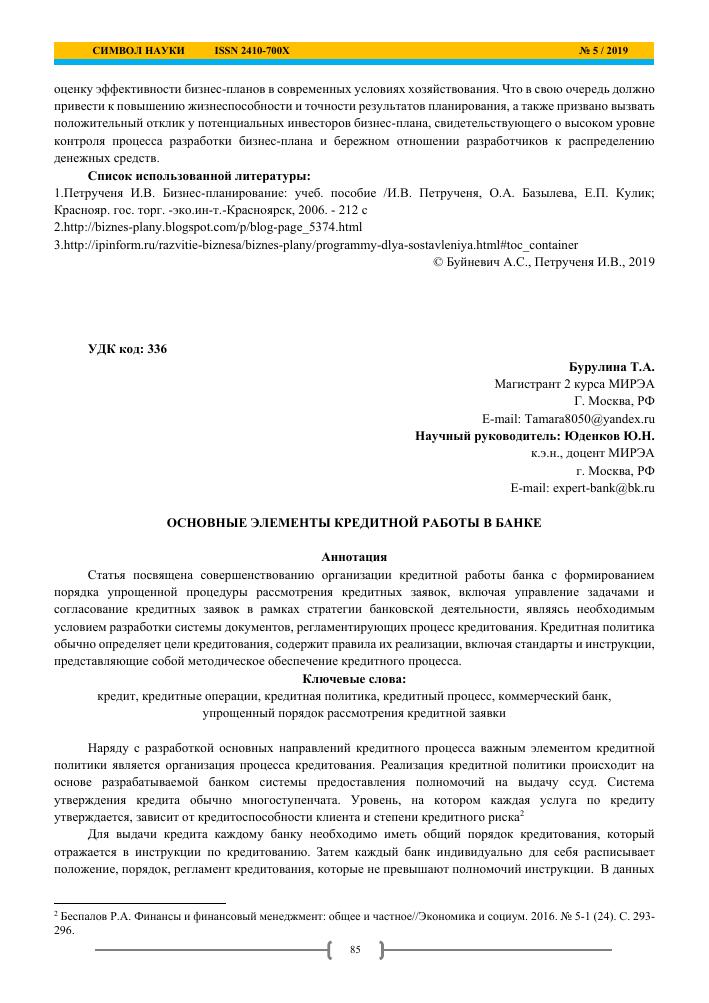 западно-сибирский банк оао сбербанк россии г тюмень реквизиты
