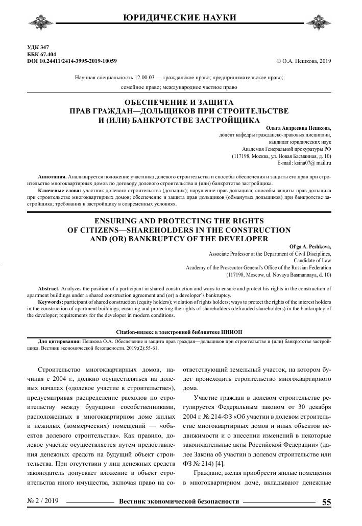 реализация закона о банкротстве застройщика