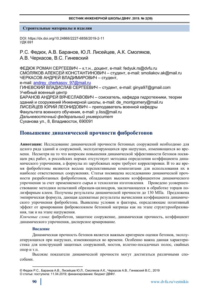 Фибробетон нормативный документ купить бетон в димитровграде цена с доставкой