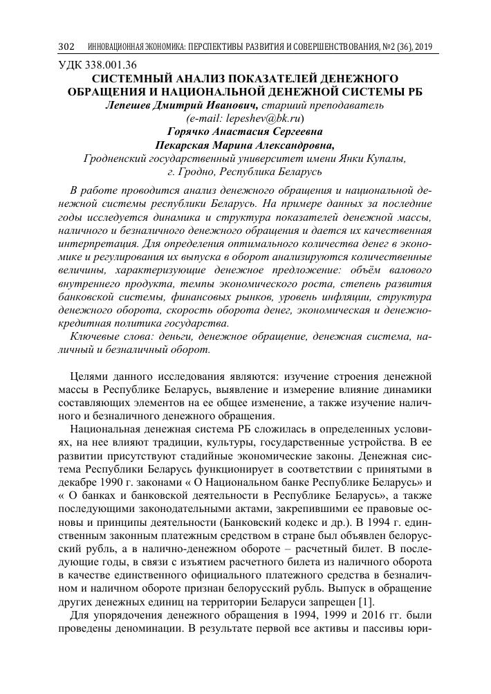 Деньги кредит банки список литературы 2020 рб