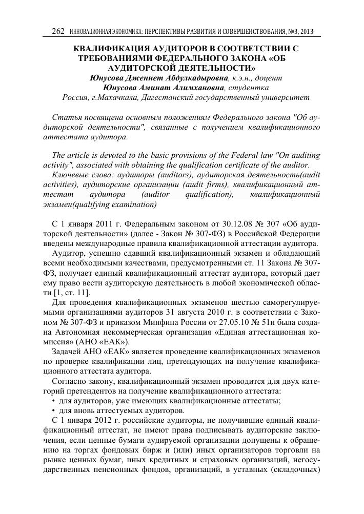 Квалификационный аттестат аудитора экзамен решение задачи по логистике онлайн