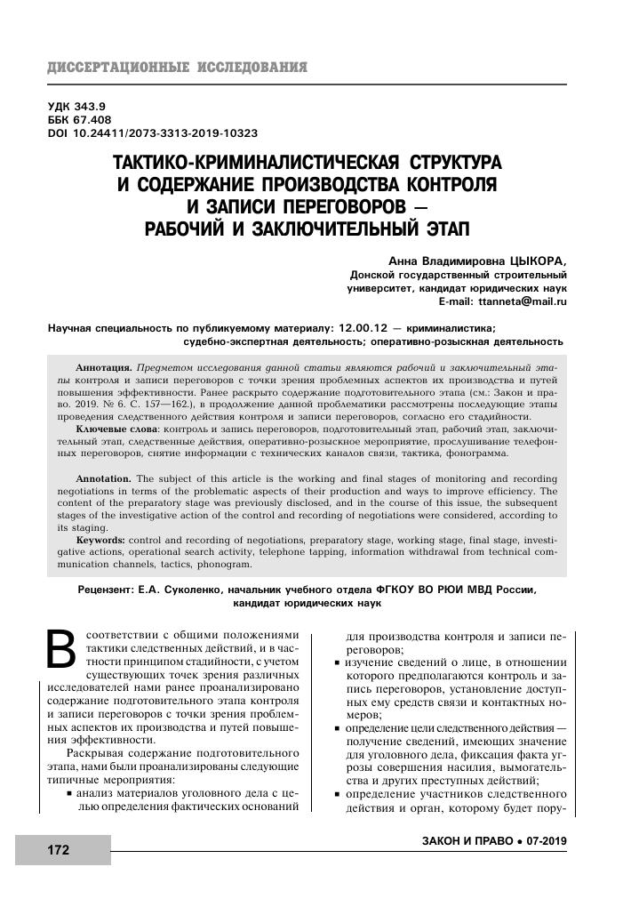 Начало и срок действия нормативных актов
