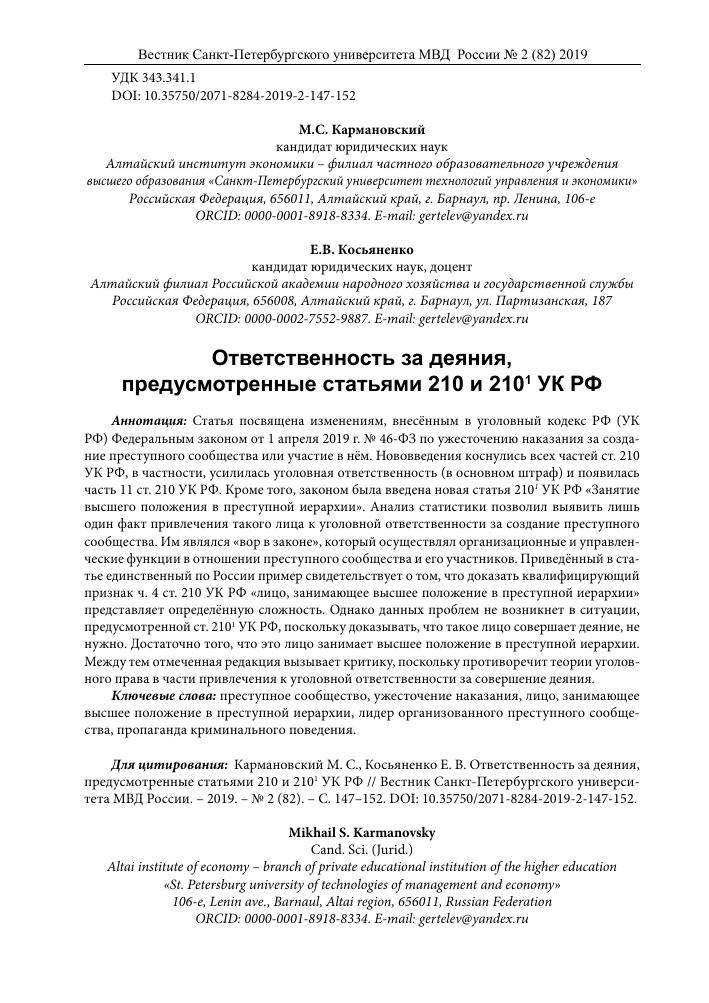уголовный кодекс статья 187