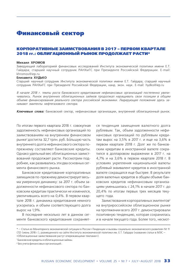перспективная схема московского метро москвы до 2025 года