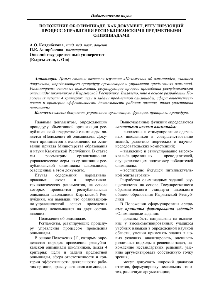 Правовые задачи с решениями для олимпиады решение задач на русском языке по обществознанию