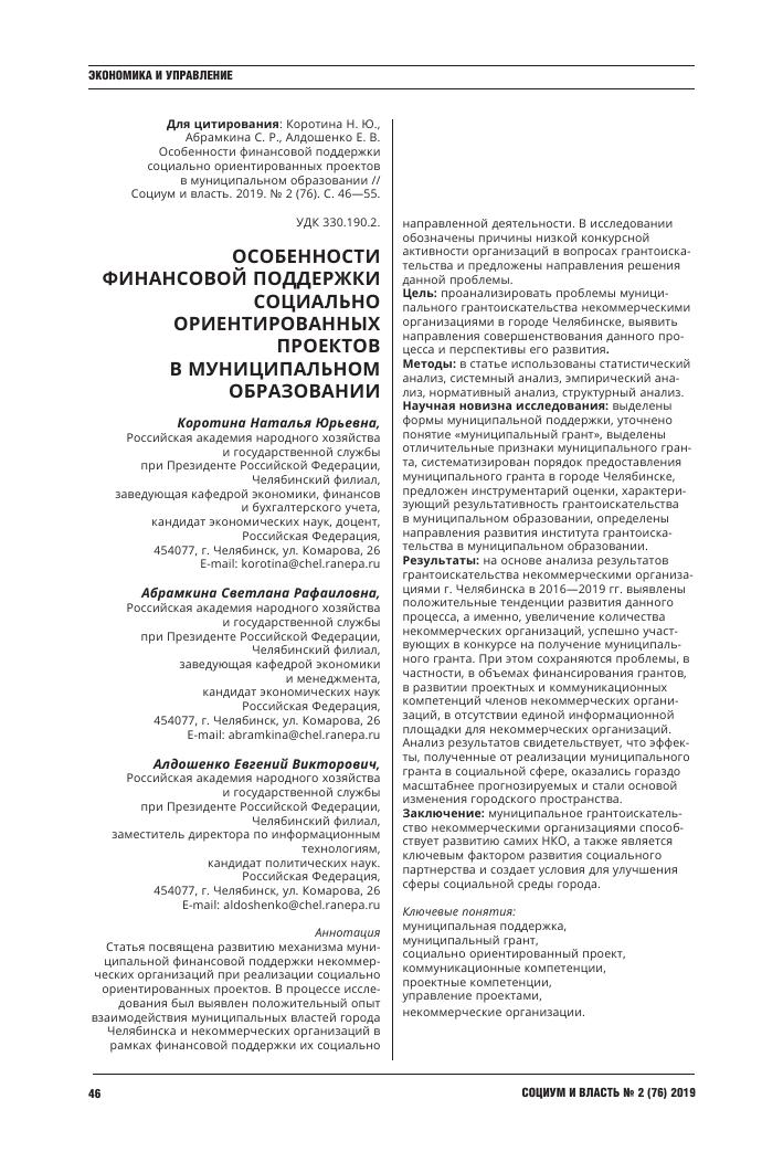 некоммерческие организации челябинск
