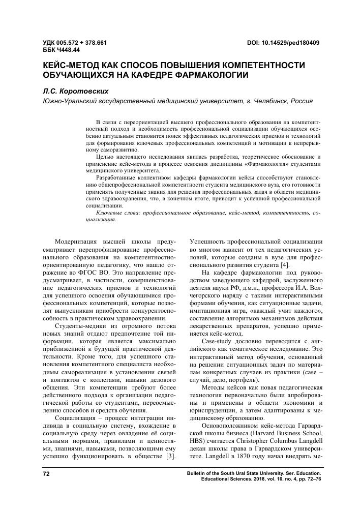 Как решить задачу по фармакологии решение задач с acmp