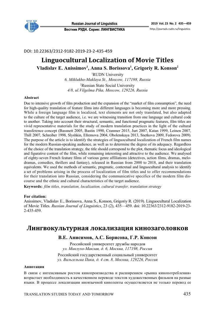 лингвокультурная локализация кинозаголовков тема научной