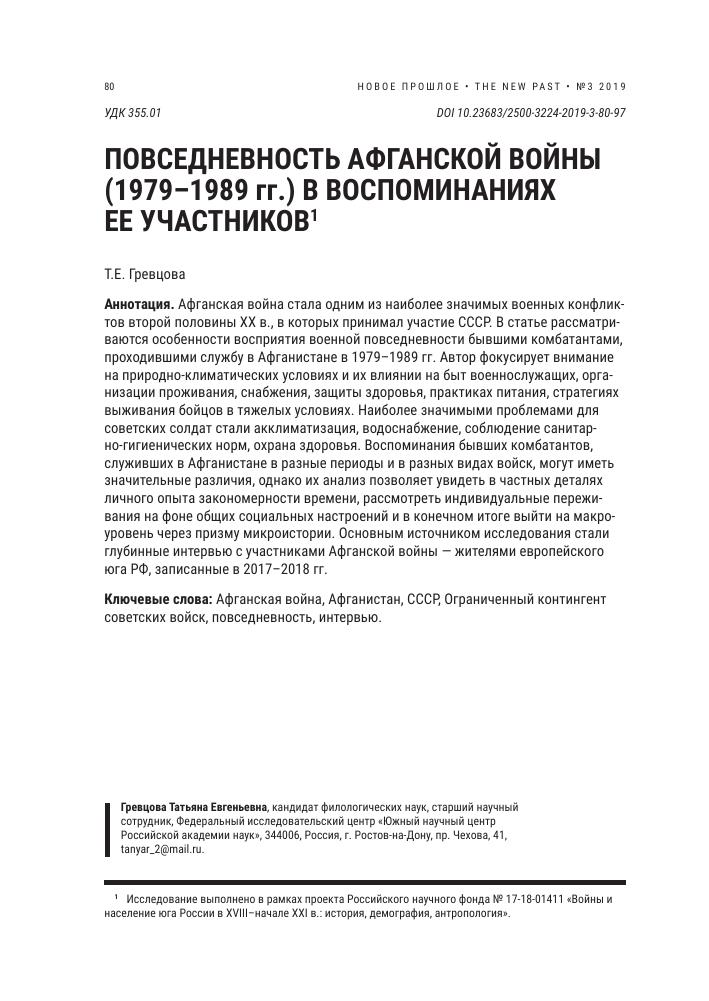здоровье ссср 1989