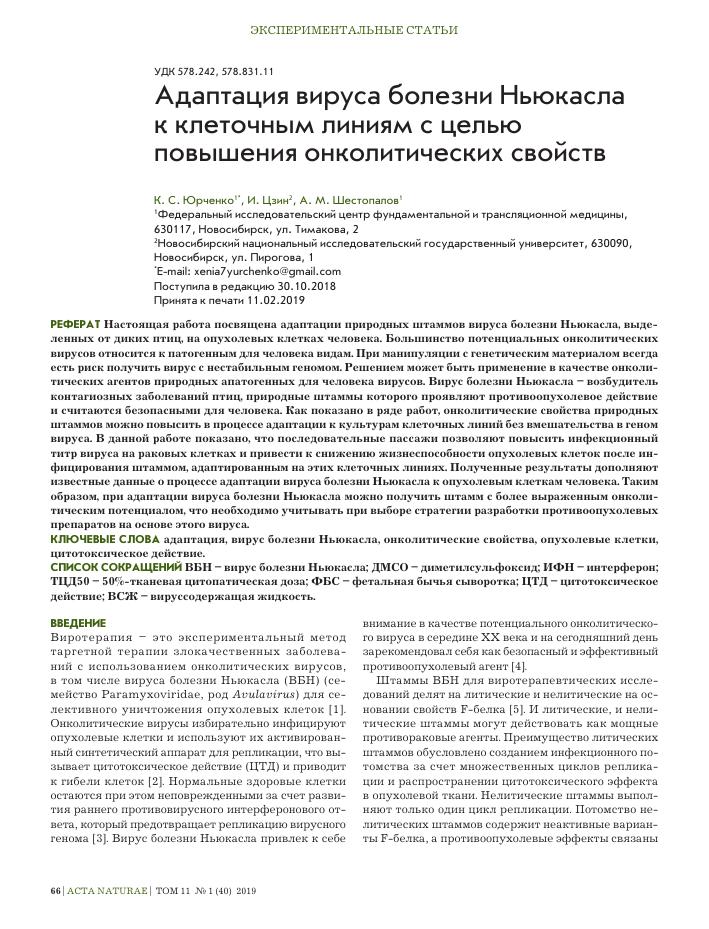 Культуральные свойства болезни ньюкасла