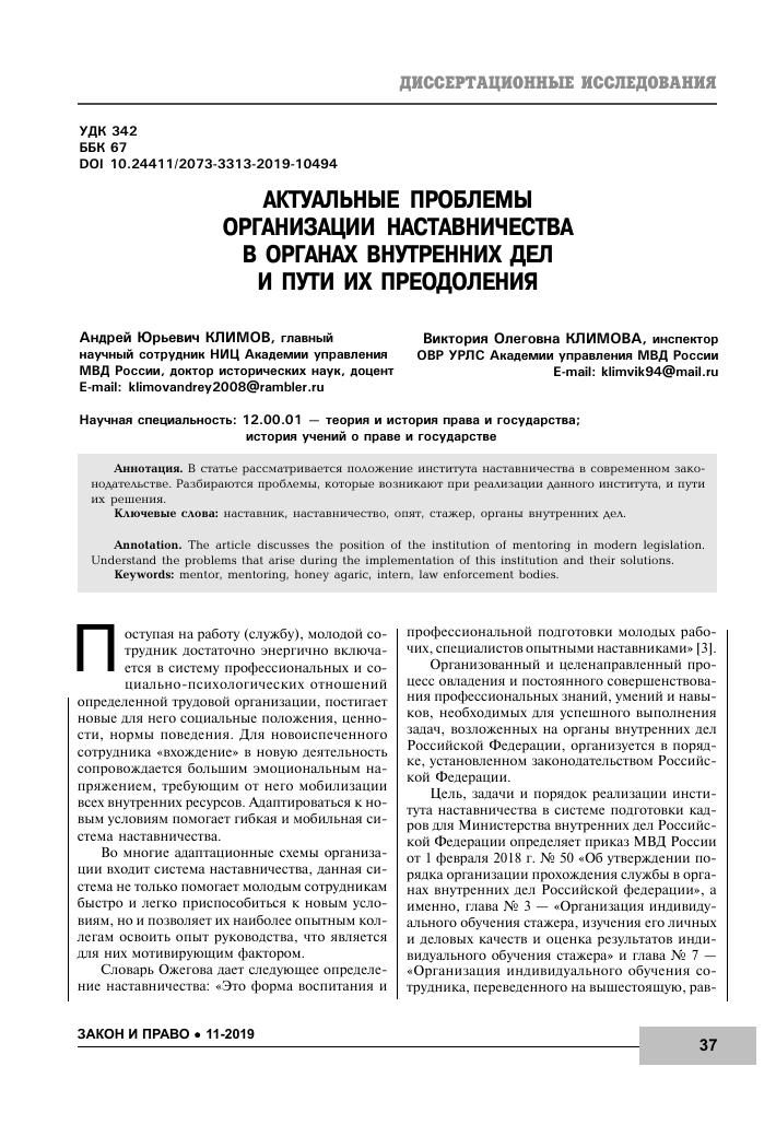 Организация наставничества в овд статья