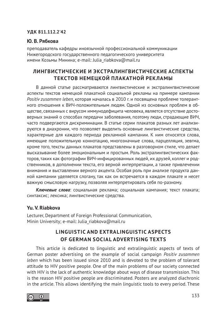 лингвистические и экстралингвистические аспекты текстов