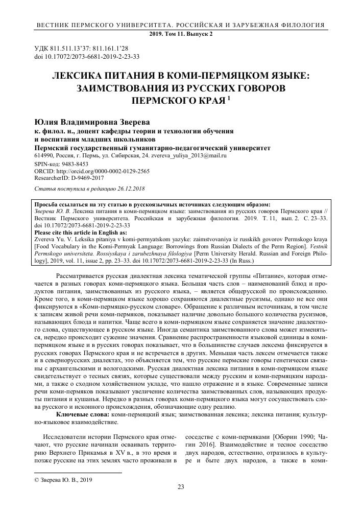 ооо капуста прикамье официальный сайт сравнить кредиты в ульяновске