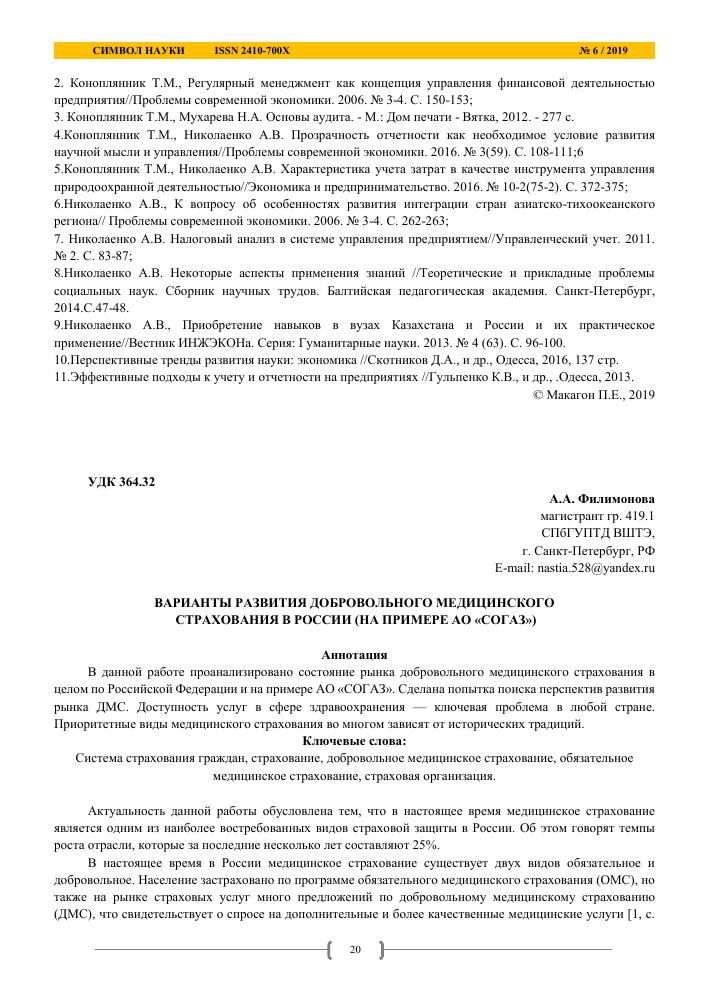 экономика добровольного медицинского страхования в россии