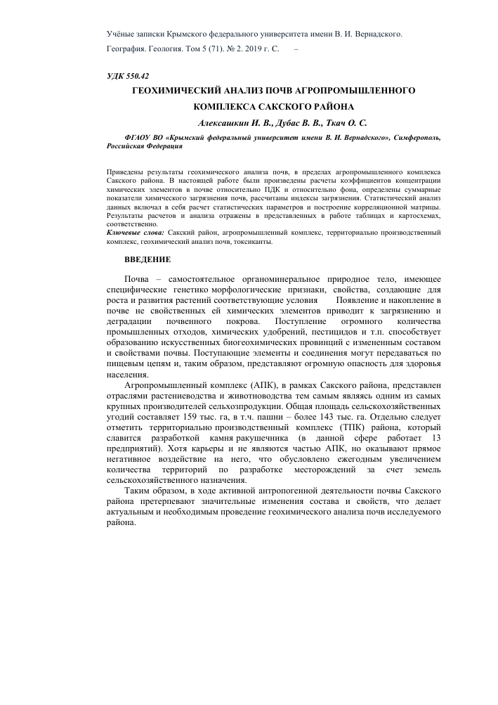 A Manual for Students of Petrology and Geochemistry Ratio Correlation
