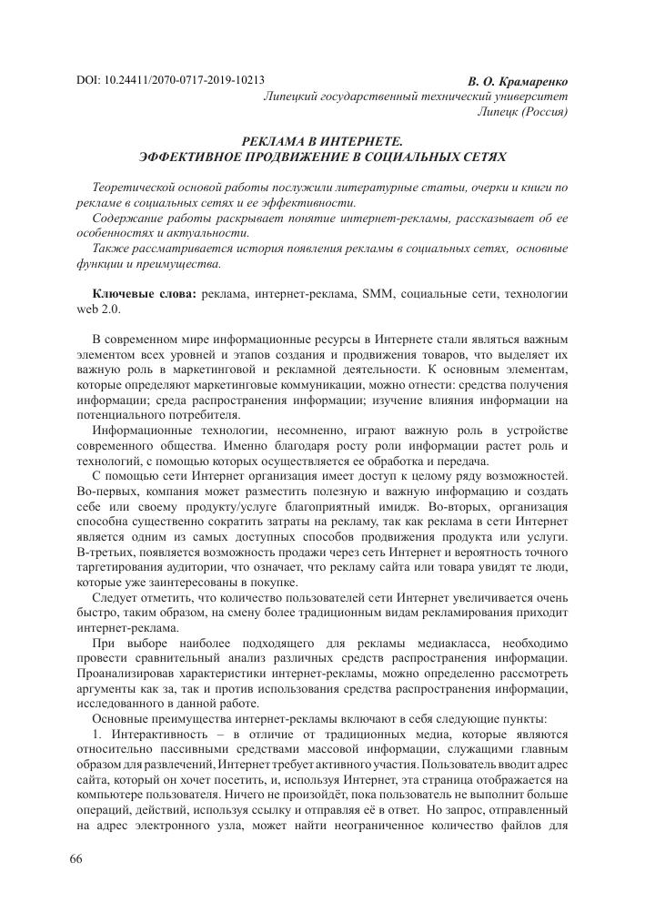 Актуальность темы реклама в интернет оптимизация сайта Краснотурьинск