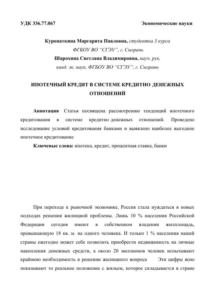 Кредит 1200000 рублей на 10 лет