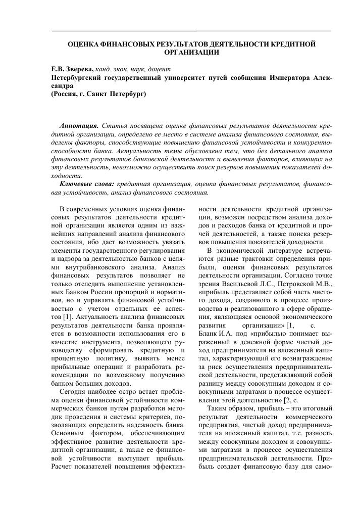 Направления деятельности кредитных организаций