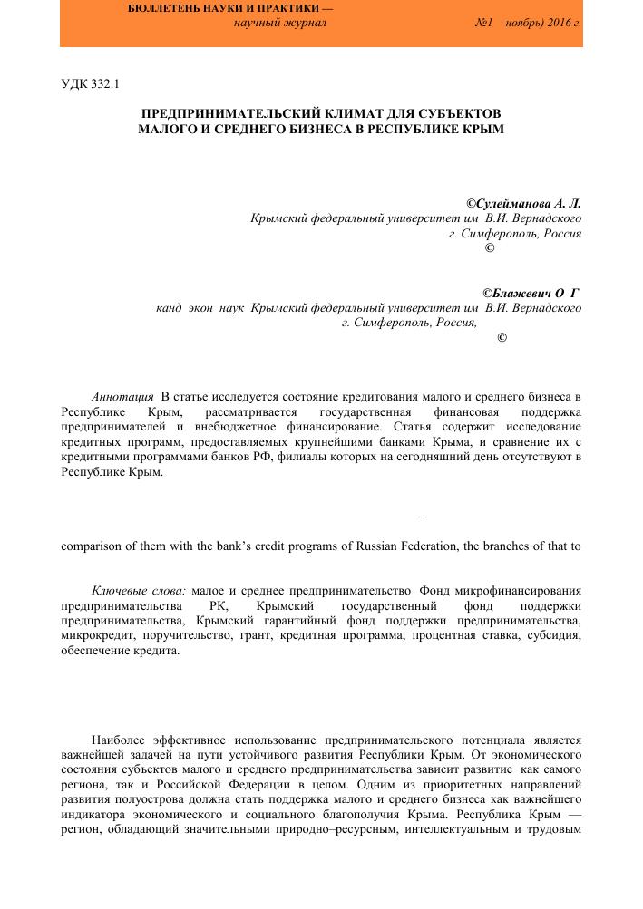 Крым кредит рф