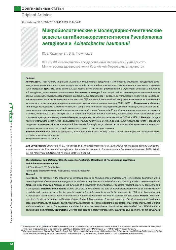 Antimikrobiális eszközök a prosztatitishez)