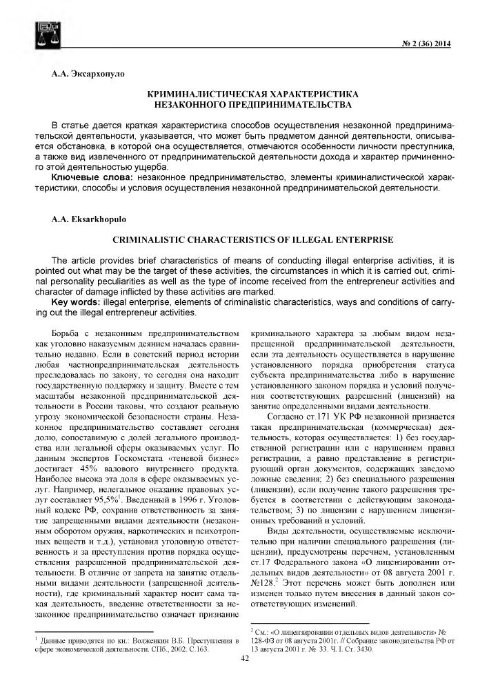 Волженкин б.в преступления в сфере экономической деятельности спб 2002