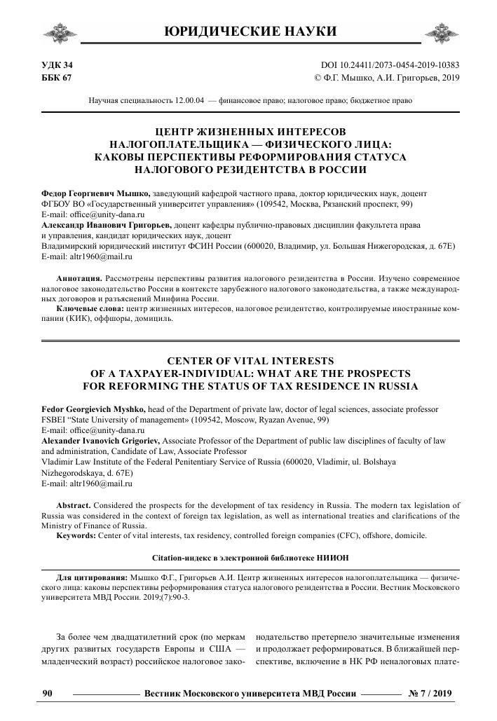 Налоговое резидентство в зарубежном законодательстве это школа на кипре