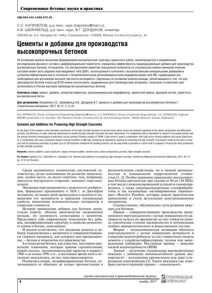 Работа с цементом в москве керамзитобетон своими руками для фундамента