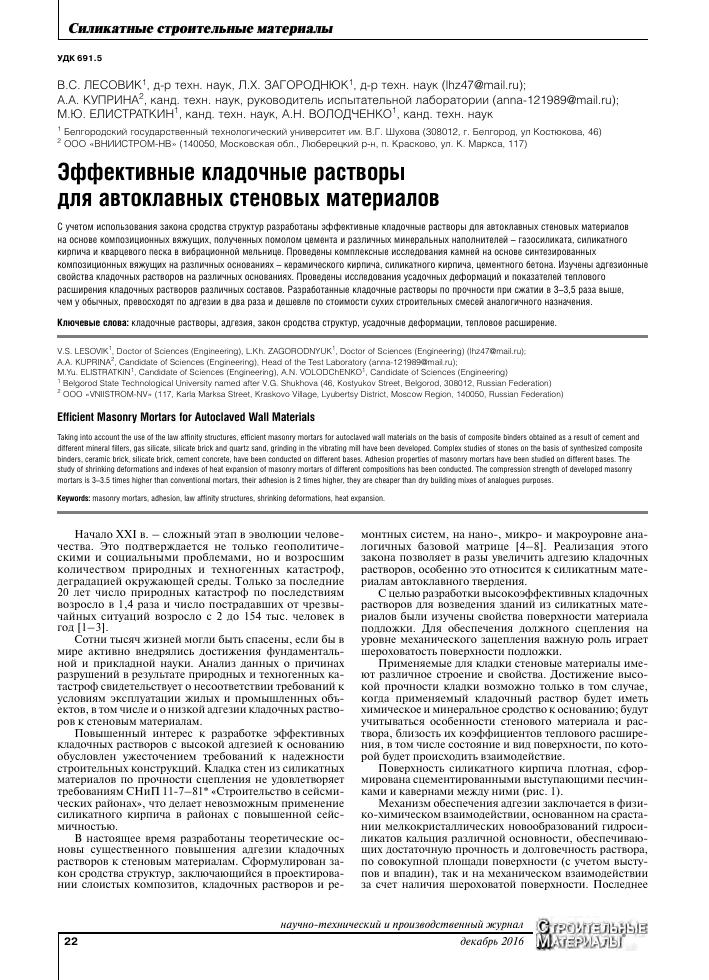 Строительные растворы статьи партнер ооо москва бетон
