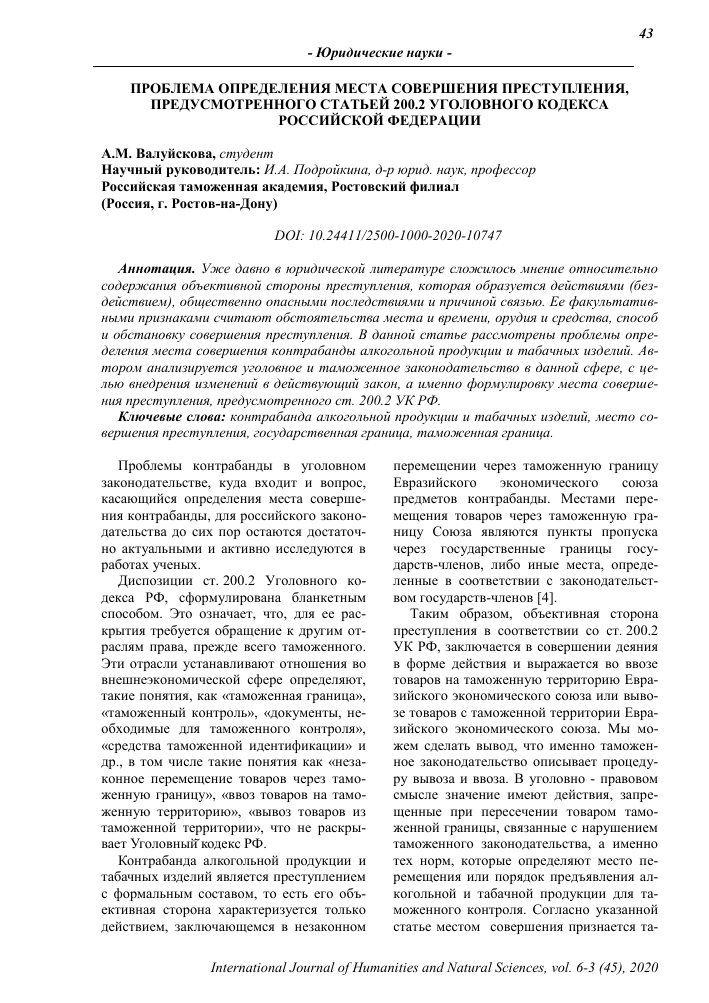 Проблемы квалификации контрабанды алкогольной продукции и или табачных изделий купить белорусские сигареты мелким оптом в москве дешево самовывозом