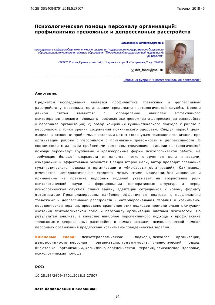 Девушка модель работы психолога в организации анна андрес