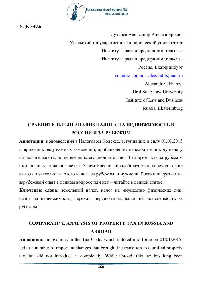 налог в россии на недвижимость за рубежом для физических лиц