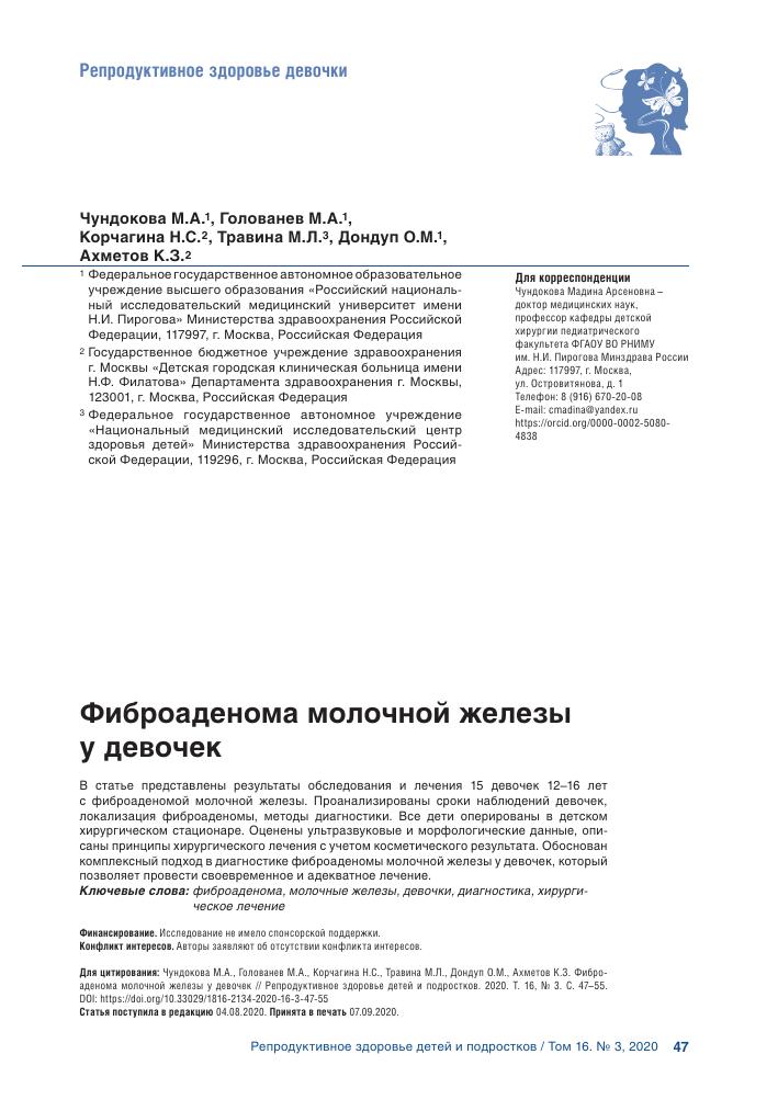 Работа в москве для девушек 1 3 девушка модель проблемная кожа