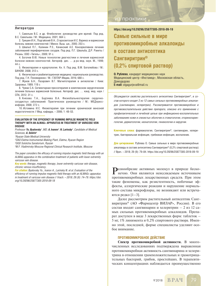 Сангвиритрин: инструкция, отзывы, аналоги, цена в аптеках.