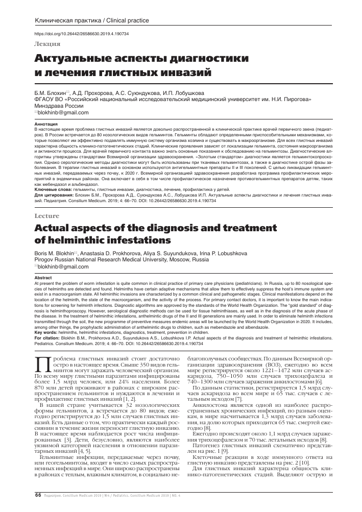 kezelés a helminthiasis diagnózisával)