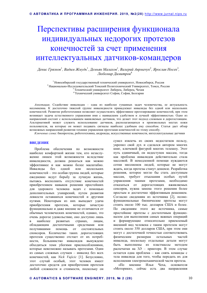Magnetoterápiás módszer a prosztatitishez Prostatitis férfiakban és kezelés otthonában