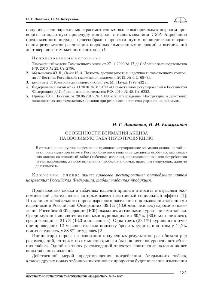 Акциз на табачные изделия статья купить сигареты оптом блоками в москве оригинальные