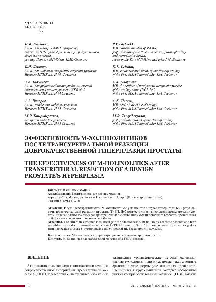 Transzfer Malyzheva a prosztatitisről megszabaduljon a prostatitistől örökre