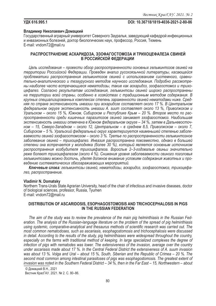 Az ascariasis a helminthiasis, Megbízható gyógyszer a helminták ellen