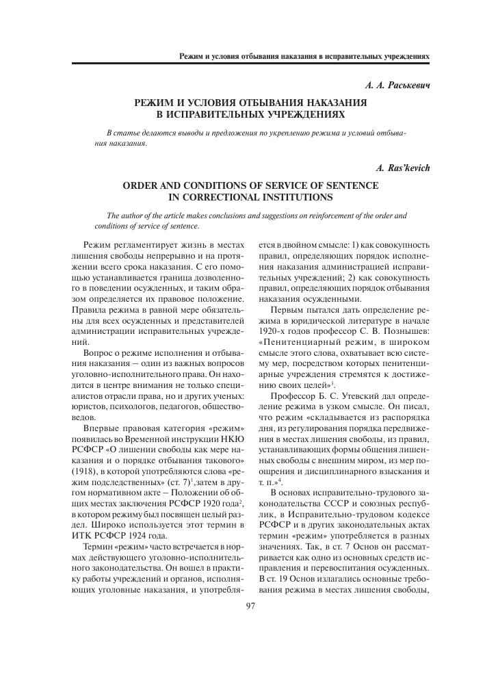 Инструкция о надзоре за осужденными в исправительных колониях