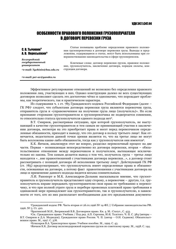 Продажа имущества полученное по наследству в 3ндфл документ