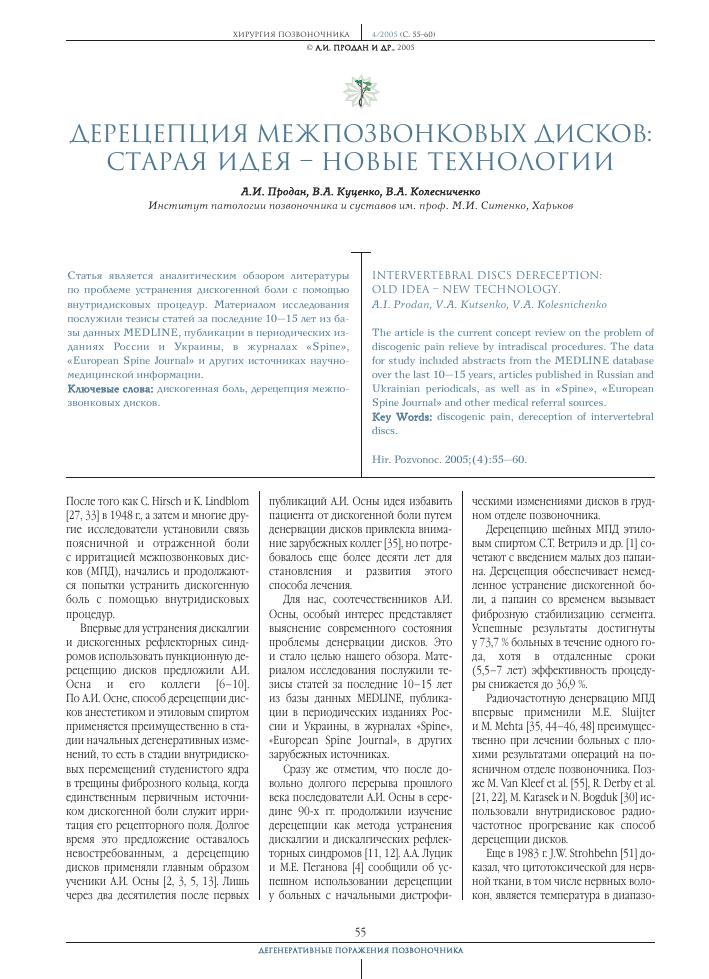Радиочастотная дерецепция дугоотросчатых суставов случаи излечения от туберкулеза суставов