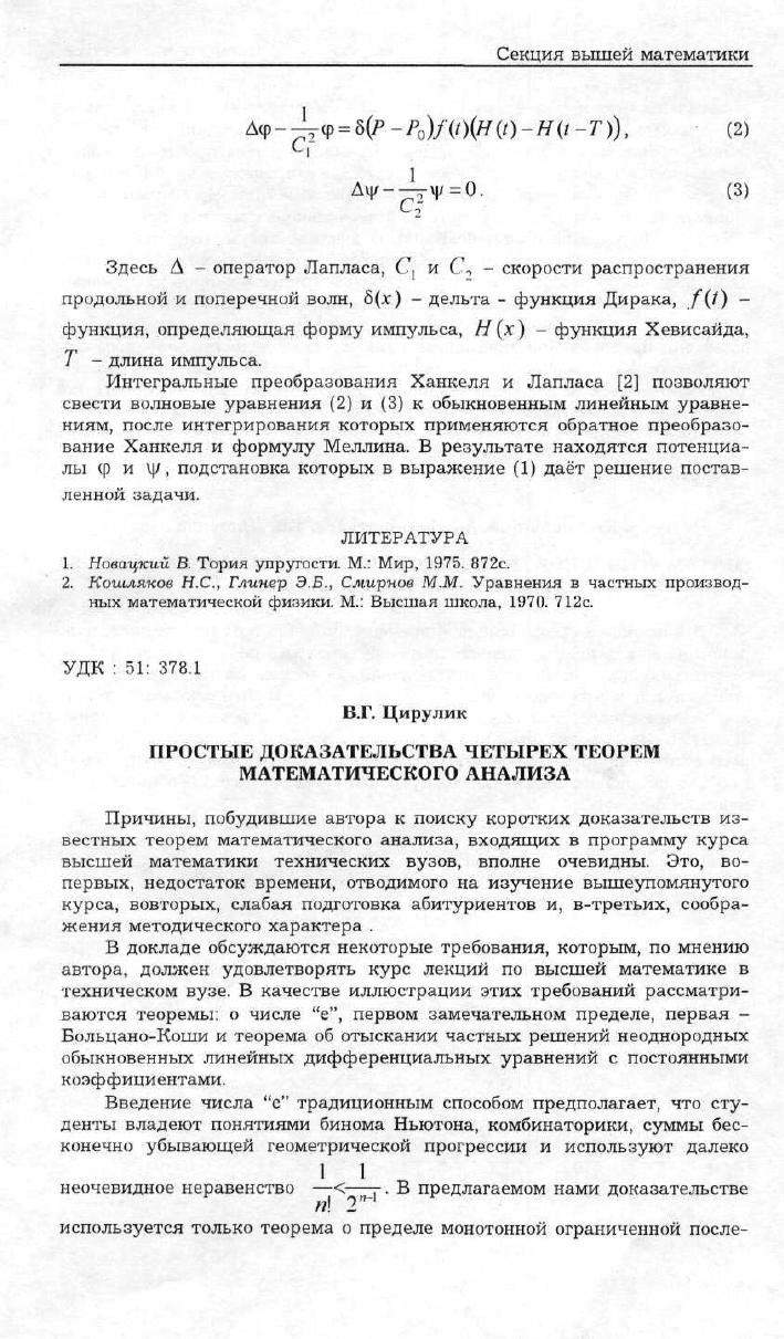 Доклад по высшей математике 4201