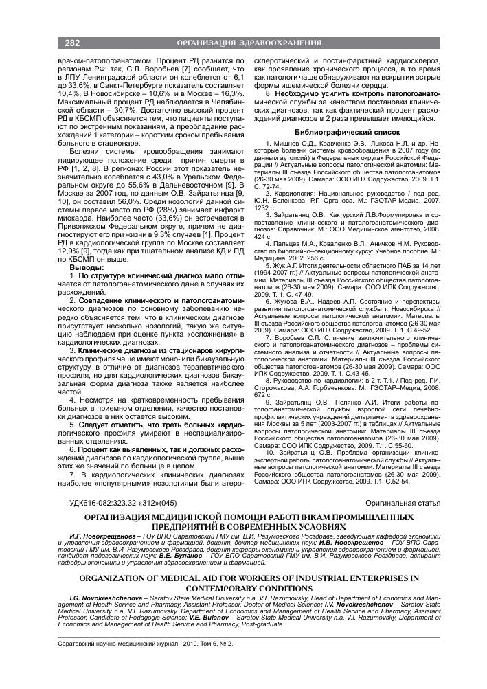 Инструкция по организации фельдшерского пункта на предприятии