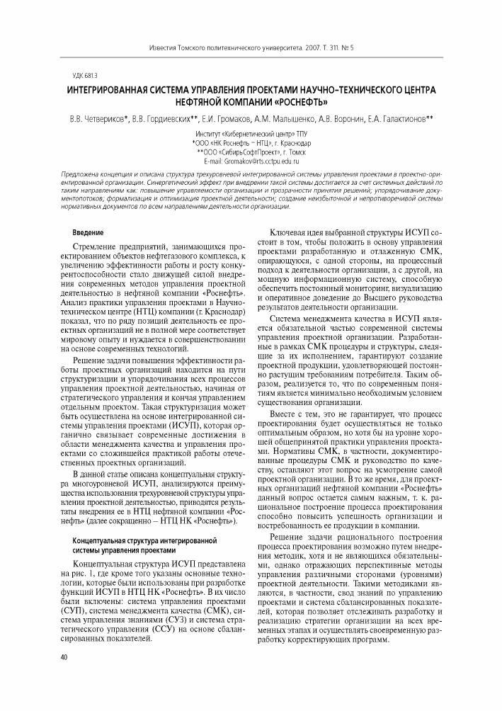 Интегрированная система управления проектами научно технического  Показать еще