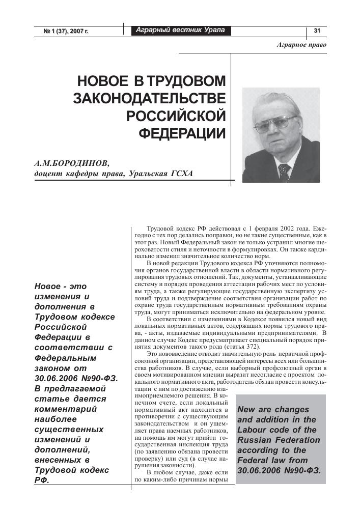 Статья 332 тк рф в новой редакции