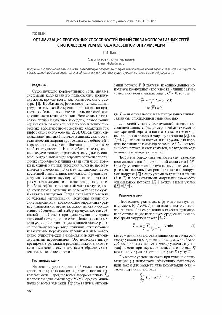 Оптимизация пропускных способностей линий связи корпоративных  Аннотация научной статьи по связи автор научной работы Линец Г И