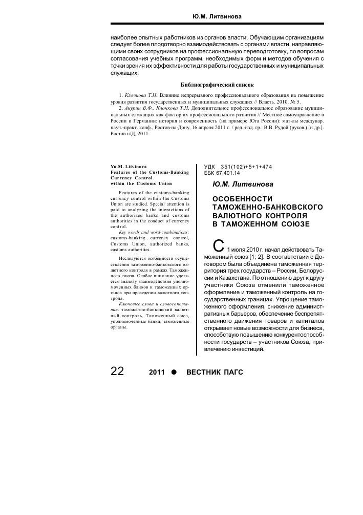 таможенно-банковский контроль за внешнеторговыми сделками особенности проверок.