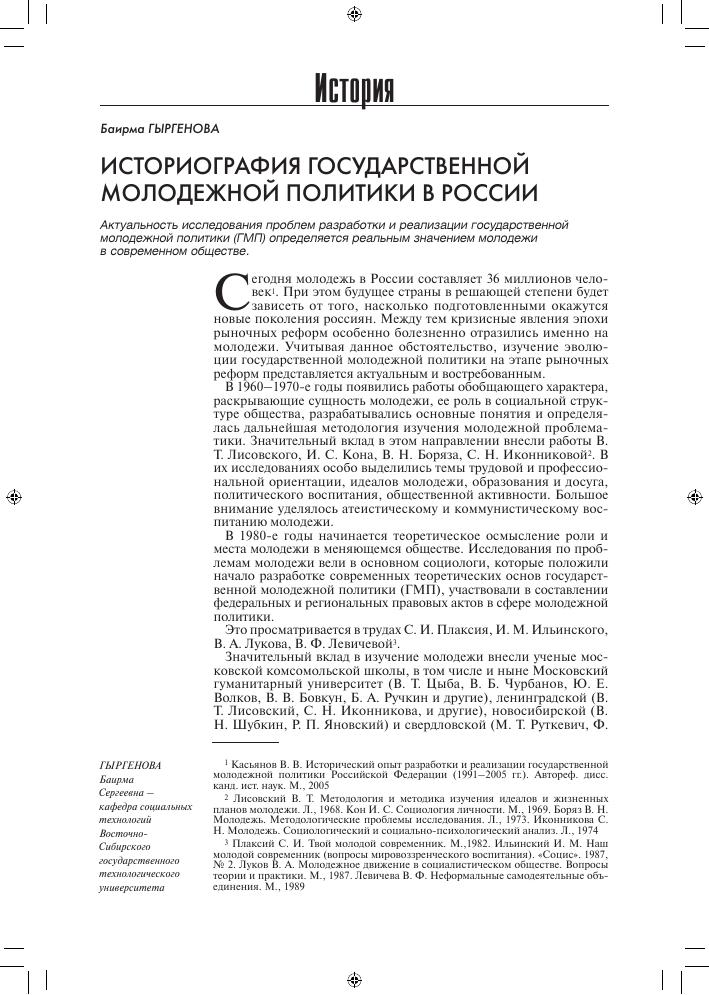 Историография государственной молодежной политики в России тема  Показать еще